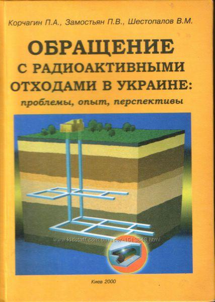 Обращение с радиоактивными отходами в Украине проблемы, опыт, персп.