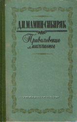 Д. Н. Мамин-Сибиряк. Приваловские миллионы роман