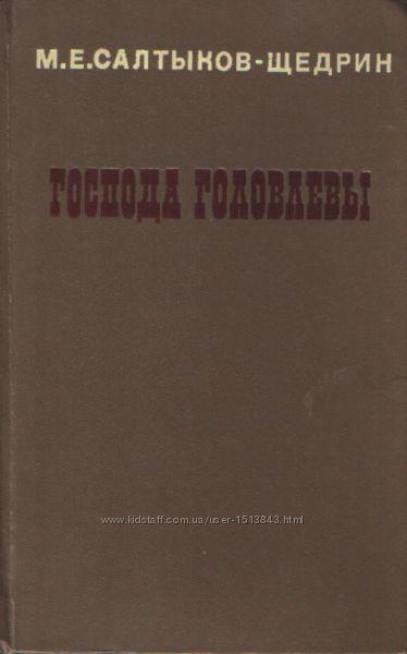 М. Е. Салтыков-Щедрин. Господа Головлевы