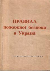 Правила пожежної безпеки в Україні Випуск другий