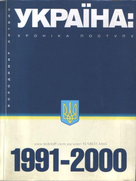 Україна хроніка поступу 1991-2000