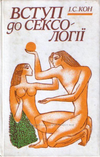 Вступ до сексології. І. С. Кон