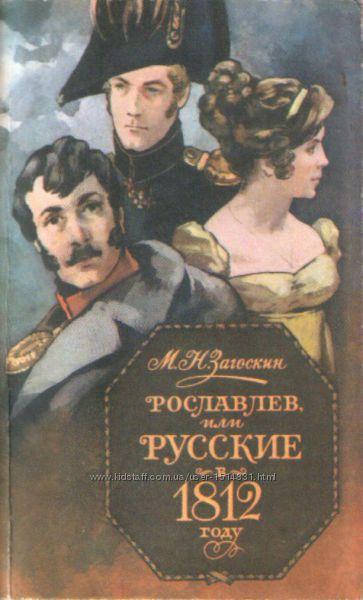 М. Н. Загоскин. Рославлев или Русские в 1812 году