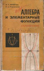 Алгебра и элементарные функции. Справочник