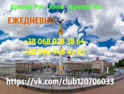Поездки в Киев