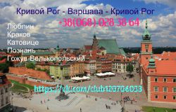 Поездки в Польшу