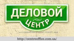 Аренда юридического адреса с обслуживанием в Киеве от 2000 грнгод.