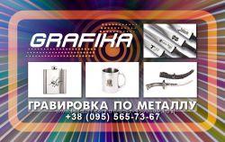 Лазерная гравировка металла