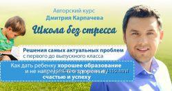 запись семинара Дмитрия Карпачева Школа без стресса