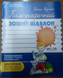 Синий Зошит-Шаблон Федиенко - Акция - 10шт со скидкой