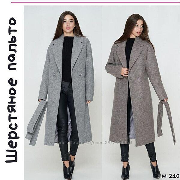 фабричное шерстяное пальто м 210 размеры 44-54рр